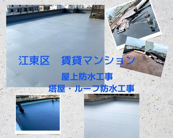 施工事例2957 江東区9階建賃貸マンション屋上防水工事