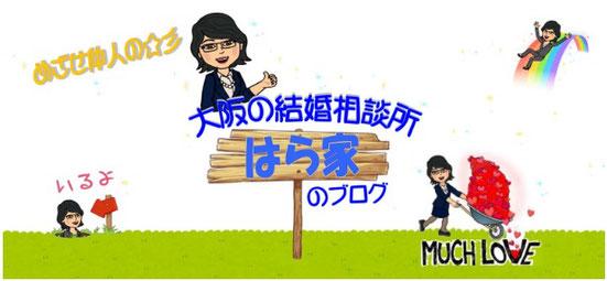 大阪で婚活、結婚の応援の日々に感じるアレやコレを綴った、婚活がんばっている人への婚活応援賛歌ブログ