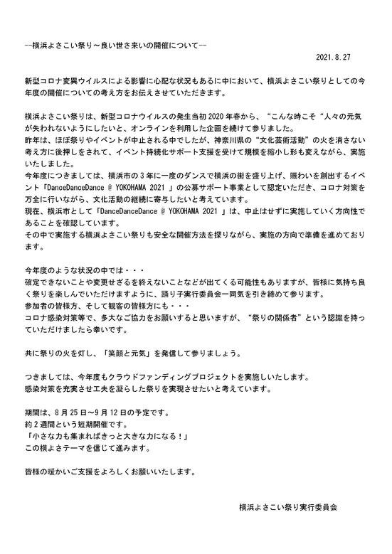--横浜よさこい祭り〜良い世さ来いの開催について--