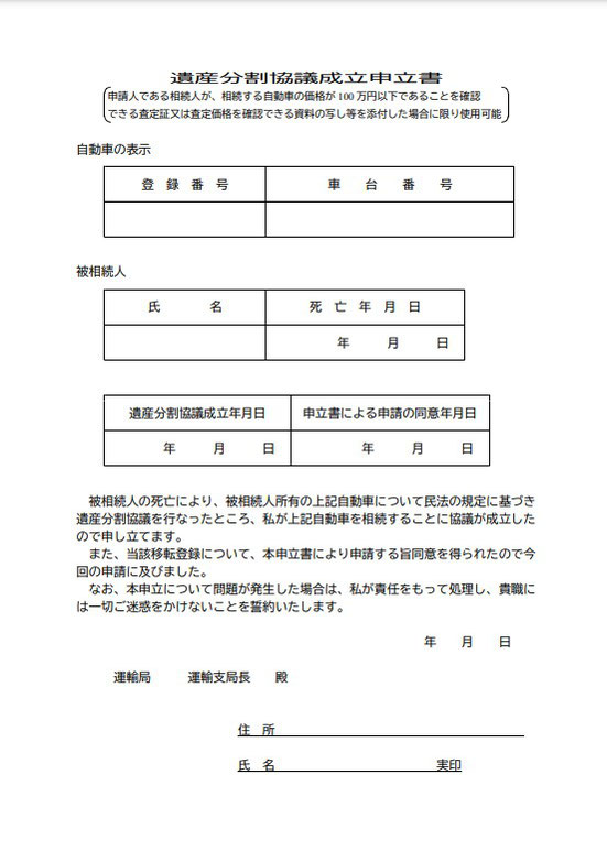 遺産分割協議書へのクルマの記載を省略して遺産分割協議成立申立書を使っての自動車の名義変更