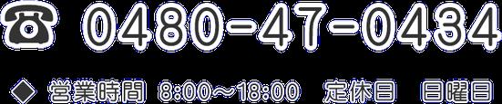 加須市 屋根工事 ©2018 屋根工芸 ㈱大塚興業社0480-47-0434 営業時間 8:00~18:00 定休日 日曜日 屋根工芸© ㈱大塚興業社