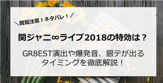 【閲覧注意】関ジャニ∞ライブツアー2018の特効は?GR8EST演出や爆発音、銀テが出るタイミングを徹底解説!