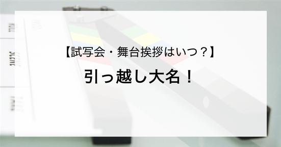 【試写会情報】「引っ越し大名!」の舞台挨拶試写会はいつ?星野源と高橋一生の関係は?