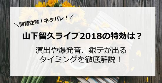 【閲覧注意】山下智久ライブツアー2018の特効は?演出や爆発音、銀テが出るタイミングを徹底解説!