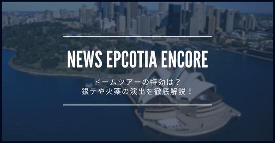 【ネタバレ】NEWS EPCOTIA ENCOREの特効は?演出や爆発音、銀テが出るタイミングを徹底解説!