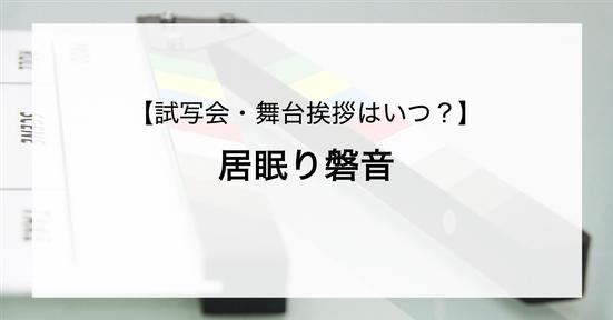 【試写会情報】「居眠り磐音」の舞台挨拶試写会はいつ?松坂桃李と木村文乃の関係は?