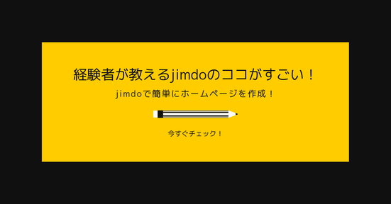 経験者が教えるjimdoのココがすごい!jimdoで簡単にホームページを作成!