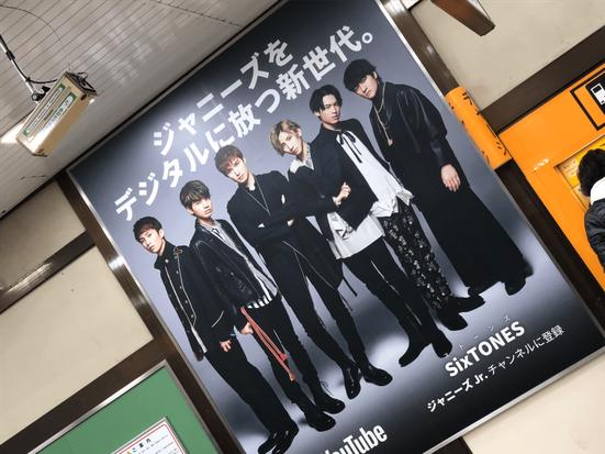 原宿駅のSixTONESポスター