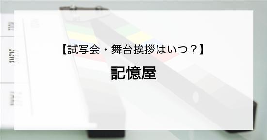 【試写会情報】「記憶屋」の舞台挨拶試写会はいつ?山田涼介と芳根京子の関係は?