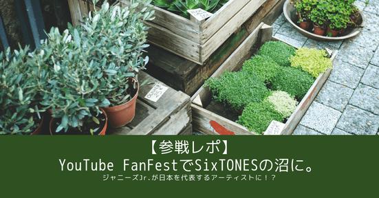 【参戦レポ】YTFFでSixTONESの沼に。ジャニーズJr.が日本を代表するアーティストに!?