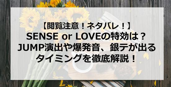 【閲覧注意】SENSE or LOVEの特効は?JUMP演出や爆発音、銀テが出るタイミングを徹底解説!
