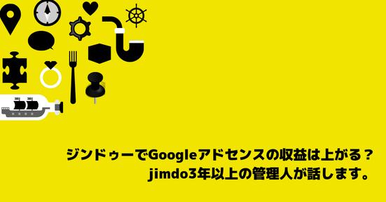 【経験者が説明】ジンドゥーでGoogleアドセンスの収益は上がる?jimdo3年以上の管理人が話します。