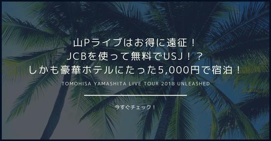 【大阪京都】山Pライブはお得に遠征!JCBを使って無料でUSJ!?しかも豪華ホテルにたった5,000円で宿泊!