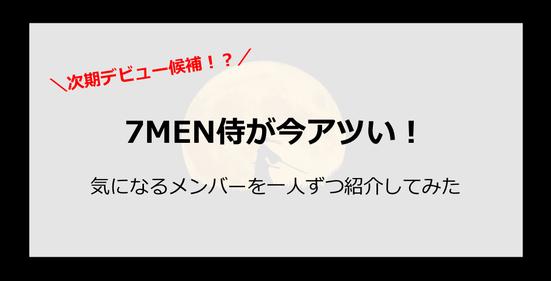 7MEN侍が今アツい!キンプリバックで次期デビュー候補だと話題に?メンバーを紹介してみた