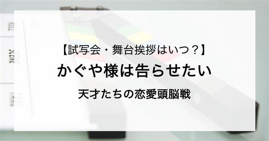 【試写会情報】「かぐや様は告らせたい 天才たちの恋愛頭脳戦」の舞台挨拶試写会はいつ?平野紫耀と橋本環奈の関係は?