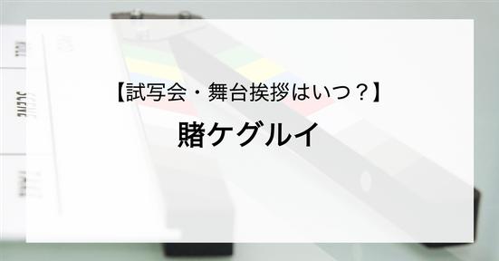 【試写会情報】「賭ケグルイ」の舞台挨拶試写会はいつ?浜辺美波と高杉真宙の関係は?