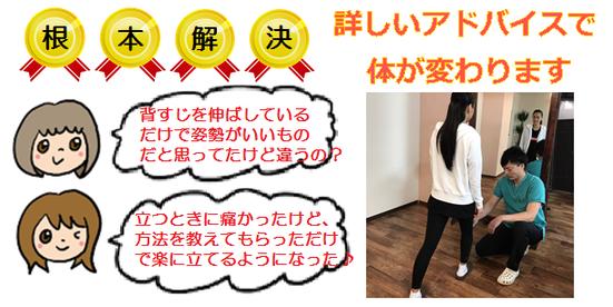 札幌市中央区の札幌中央整骨院で腰痛や肩こりを根本から治す
