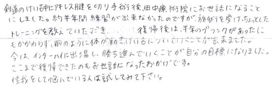 田中療術院 評判 アキレス腱