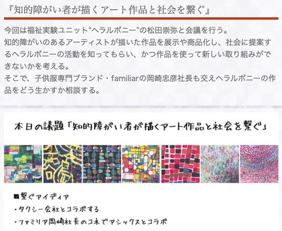 東京会議ホームページ