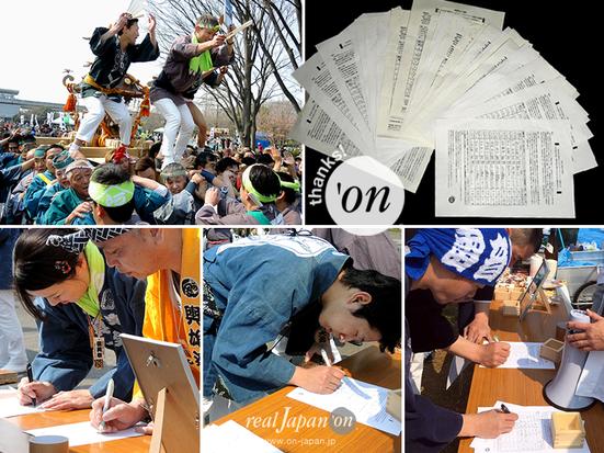「第7回 東日本大震災・復興祭」(2017年3月19日・足立区舎人公園)では、2020東京オリンピック・パラリンピック開会式での神輿渡御実現を目指した署名活動を実施