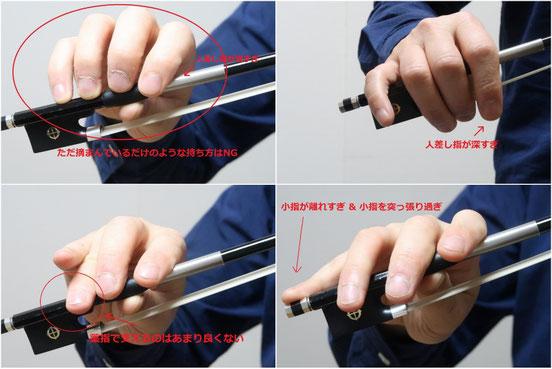バイオリン 初心者 弓の持ち方