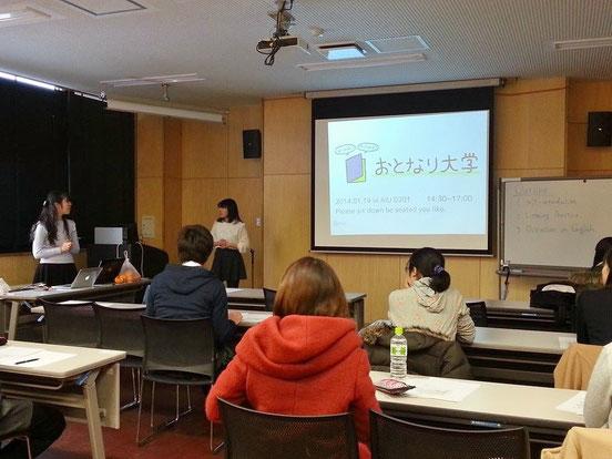 おとなり大学第2回!