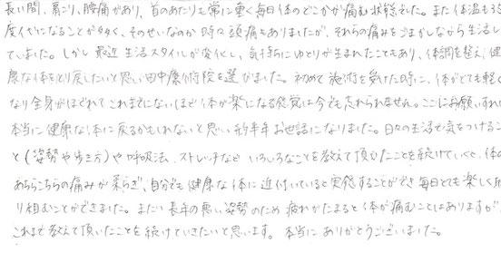 田中療術院 口コミ 低体温症