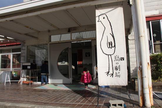 鳥の劇場 鳥取 CAMP on PARADE