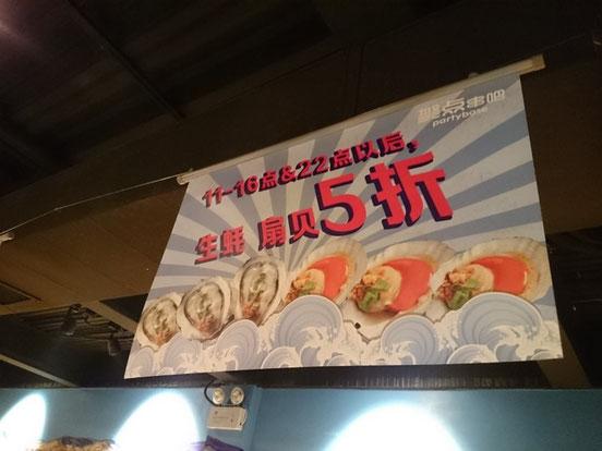 11~16時の間と22時以降は牡蠣とホタテは50%OFFです!