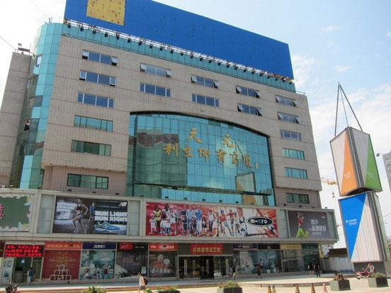 【おまけ】北京apmの近くにある「体育商城」と呼ばれるスポーツ関連の百貨店。今はもうなくなってしまいましたが、昔はこの建物の前に「逆バンジー(下から上へ飛ばす!?)」があって、結構人気があったような気がします。ちょうど5階ぐらいまでの高さがあったような・・・。
