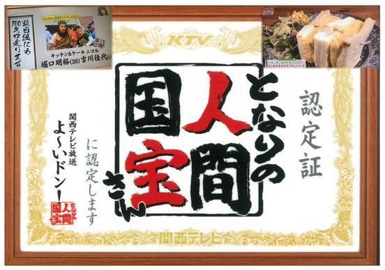 関西テレビ となりの人間国宝さん 認定 京都 卵サンド 出し巻き卵サンド