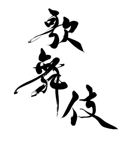 筆文字:歌舞伎|筆文字ロゴ・看板・商品パッケージ・題字|書道家へ依頼・注文