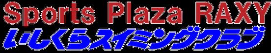 いしくらスイミング、スポーツプラザ・ラクシーのロゴ