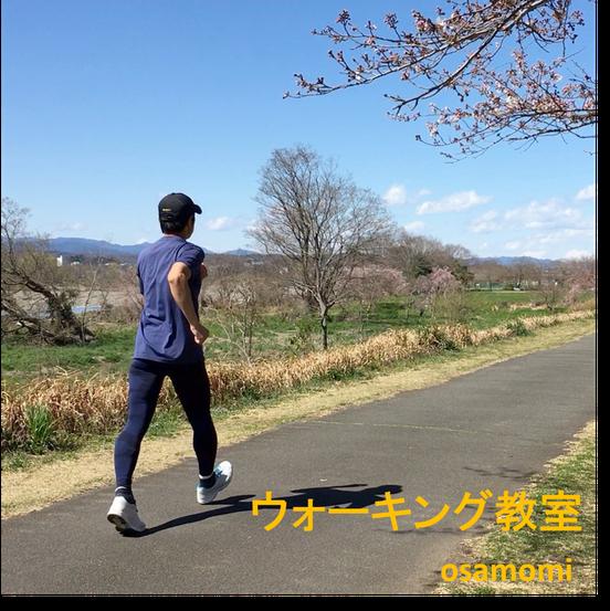 昭島市でウォーキング教室をお探しなら、オサモミウォーキング教室昭島。競歩技術をお伝えします。