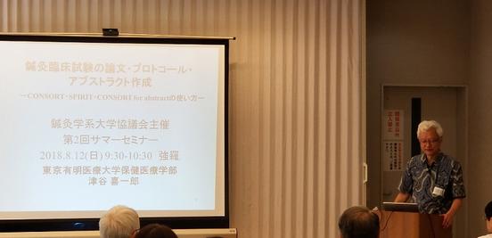 写真5 特別講演中の津谷喜一郎先生