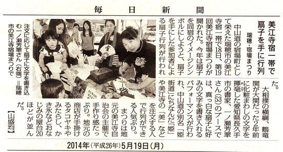 2014.5.19毎日新聞岐阜版「美江寺」