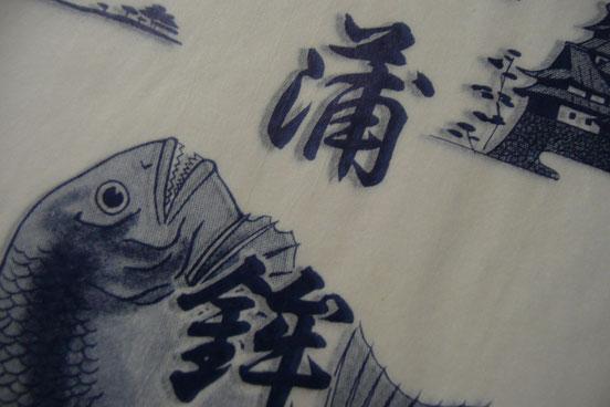 かまぼこ 松江 石橋 石川屋 仕出し 鮮魚