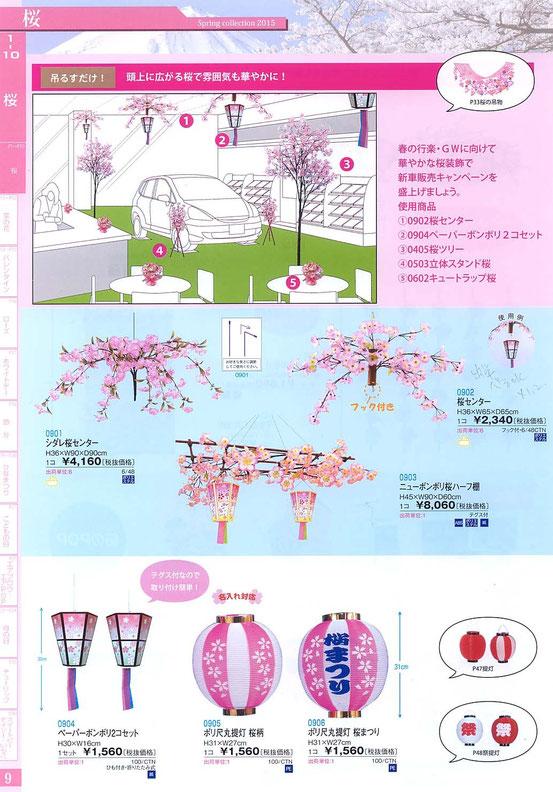 【P9】-2015春