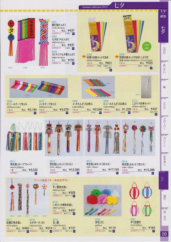 笹飾りA-5