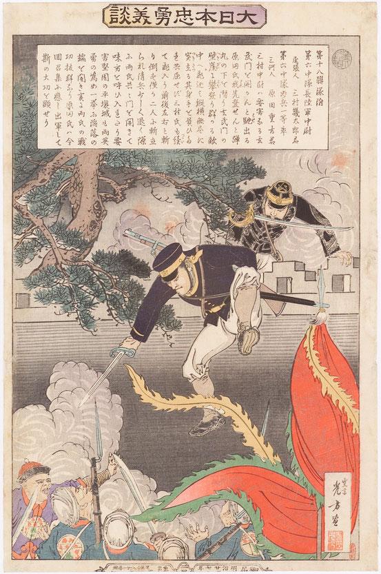S016 The episode of Great Japanese Empire: Harada Jukichi and Mimura Ikutaro