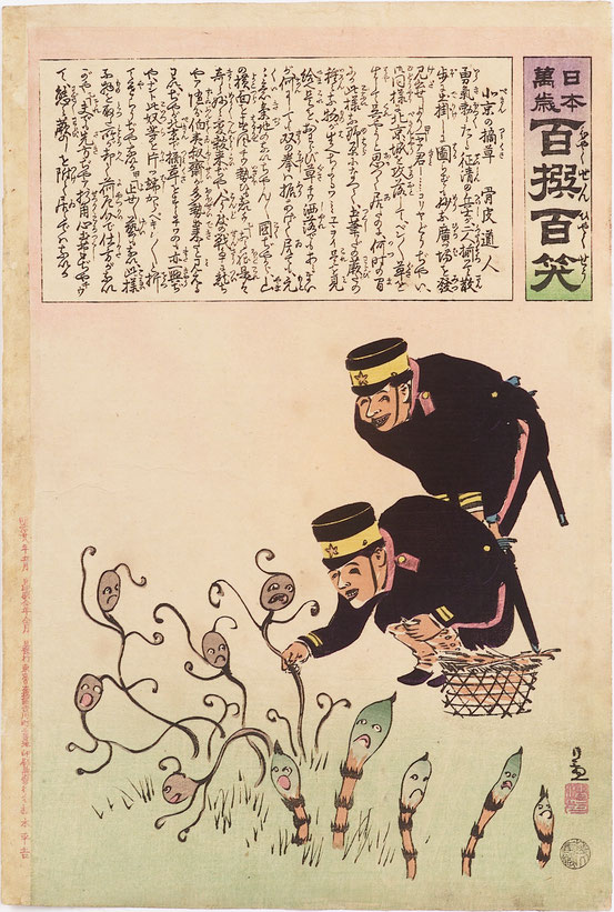 S004 Japan Forever! 100 funny stories:Japanese soldier gather young herbs in Beijing