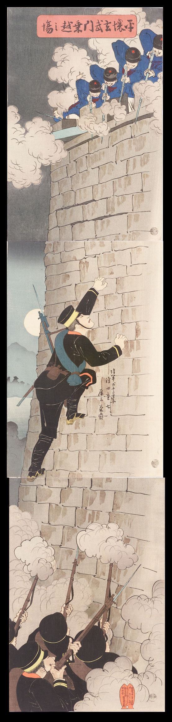 S015 Japanese soldier climbing over the Xuanwu gate in the battle of Pyongyang