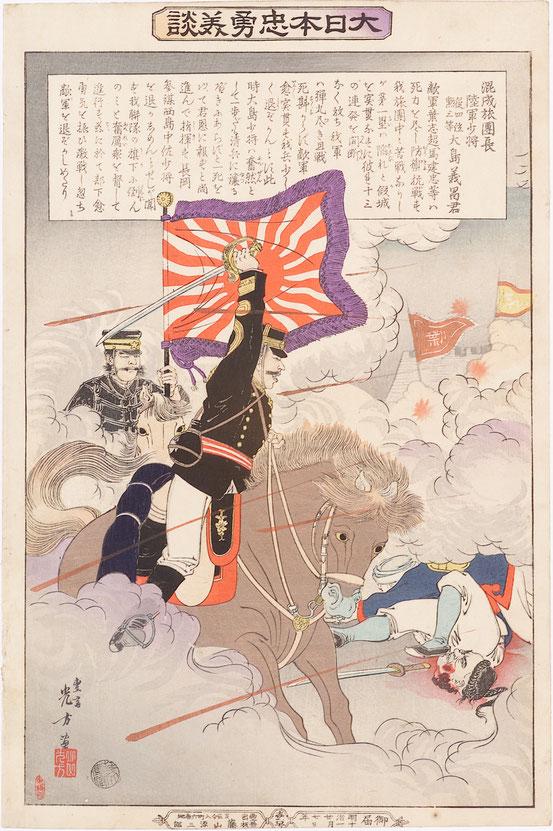 S019 The episode of Great Japanese Empire: Ohshima Yoshimasa