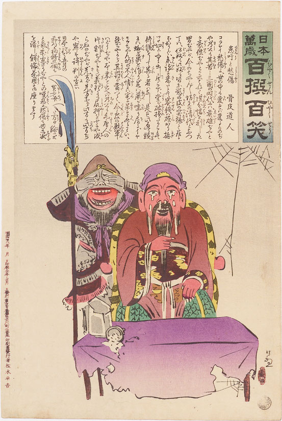 S003 Japan Forever! 100 funny stories:Ailing and Grief(Guan Yu and Zhou Cang)