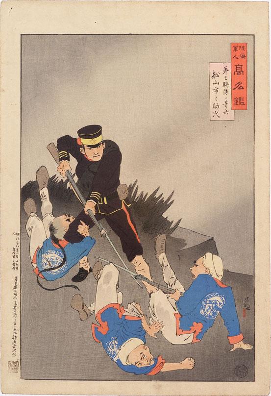 S002 Army and naval heroes:Funayama Ichinosuke