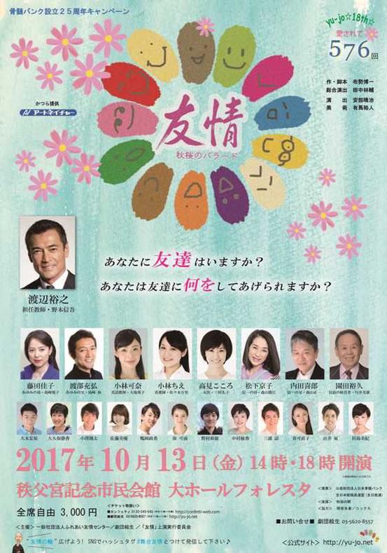 2017年10月13日(金)秩父ポスター