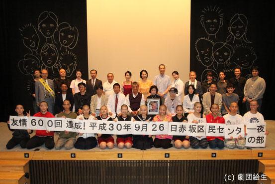 友情600回達成!赤坂区民センター写真