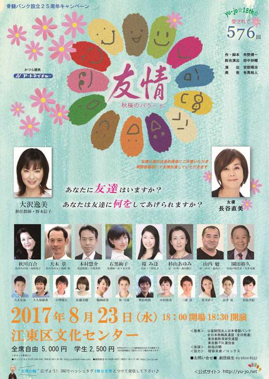 2017年8月23日(水)江東区文化センター【東京都】