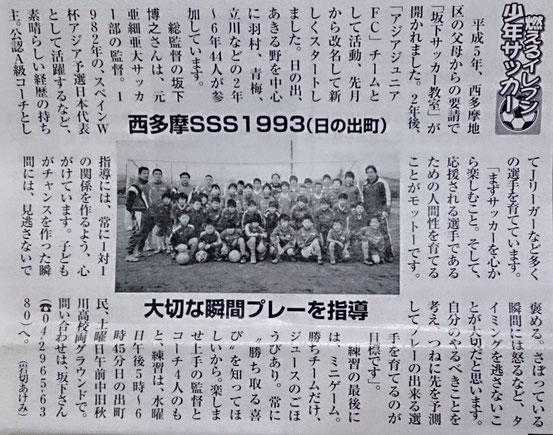 2005年多摩北部読売会・よみうりグッデイズに西多摩SSS1993が掲載されました。