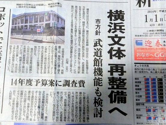 平成26年元日 神奈川新聞